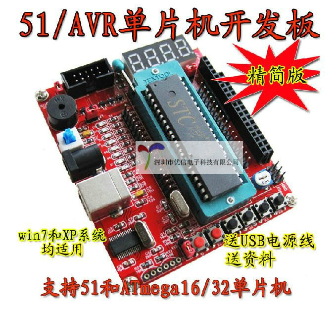 51 / AVR microcontroller development board USB cable(China (Mainland))