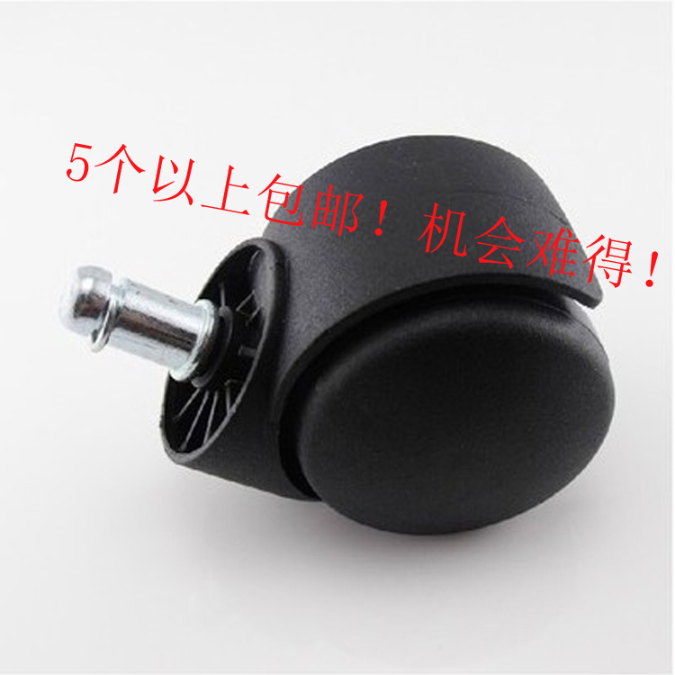 Furniture caster wheels swivel chair parts office chair computer chair chair wheel casters(China (Mainland))