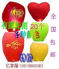 30PCS Holiday Sky Lanterns Gift heart wishing ~ woah , pen Lanterns Valentine Birthday lamps