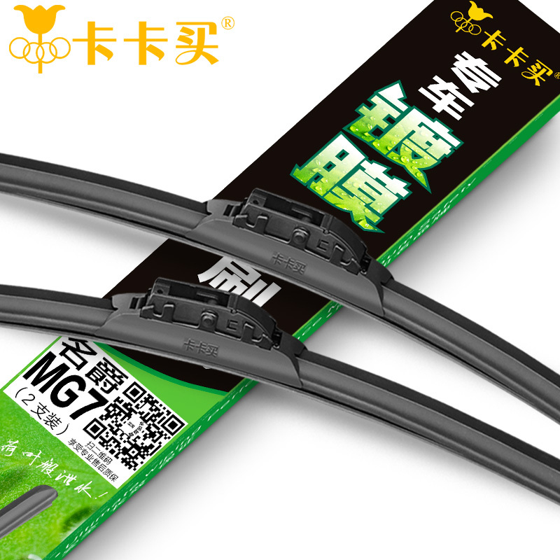 New styling car Replacement Parts Windscreen Wipers Auto decoration accessories The front windshield wipers for MG