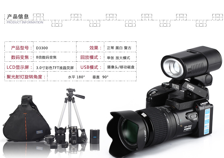 POLO SHARPSHOTS D3300 telephoto lenses may be substituted Stage light macro high-definition camera ordinary digital camera