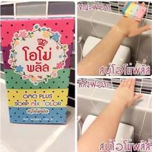 FREE SAFE DHL+(600pcs/lot )New Arrivals OMO White Plus Soap Mix Color Plus Five Bleached White Skin 100% Gluta Rainbow Soap(China (Mainland))