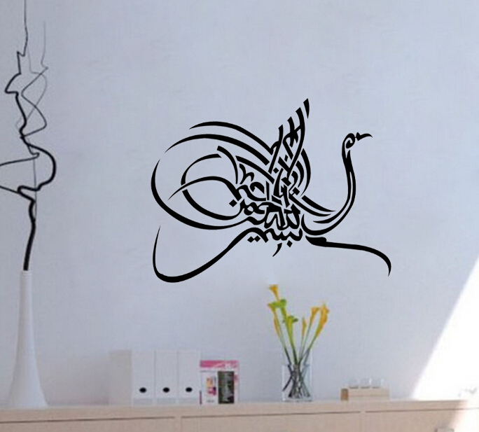 Size s arabic calligraphy islam art vinyl wall sticker for Arabic calligraphy decoration
