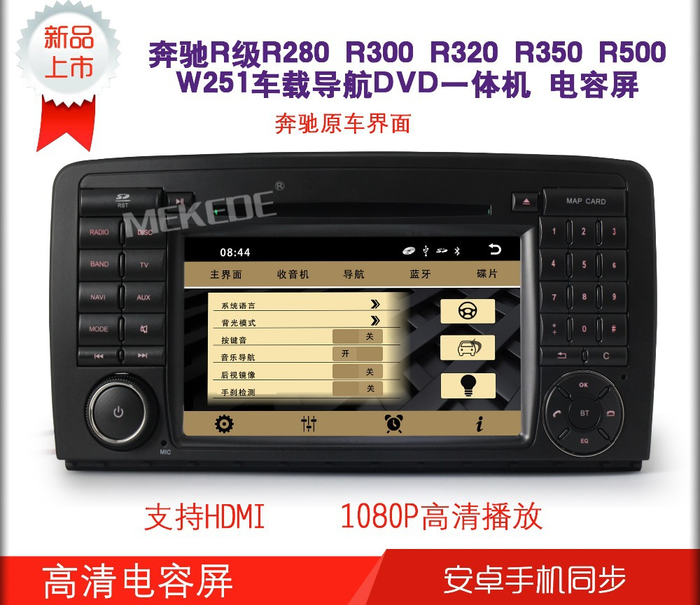 HDMI+BENZ UI+CAR AUDIO/CAR DVD/cassette player for Mercedes Benz R Class R280/R300/R320/R350/R500/W251with DVD GPS BT USB(China (Mainland))