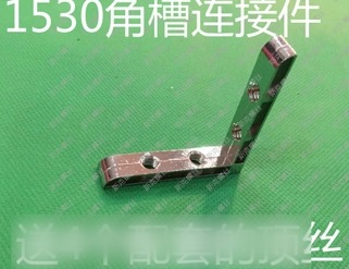 1530 -corner slot connection parts angle slot L -type right angle corner link industrial aluminum accessories(China (Mainland))