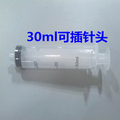 50 piece 30ml syringe without needles use for industrial injection