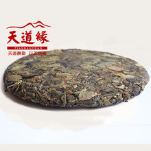 Menghai silver milli scene mount arbor tree 357 grams of pu er tea Free shipping sale