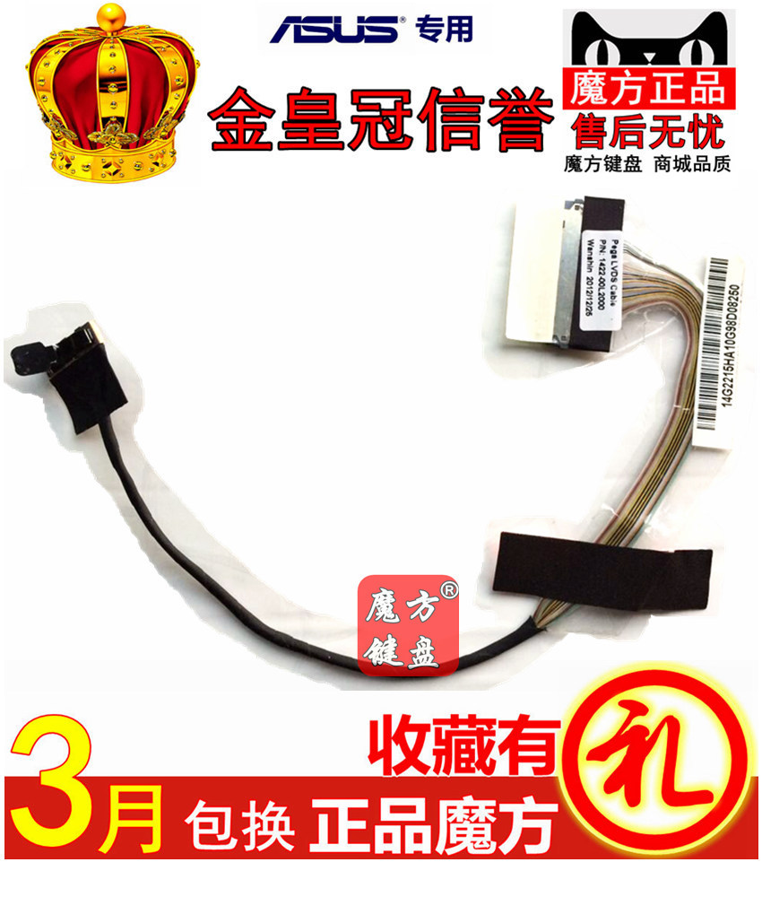LED FOR Asus FOR Asus EPC 1005 1005HA 1005HAG screen wire cable 1422-00L2000(China (Mainland))