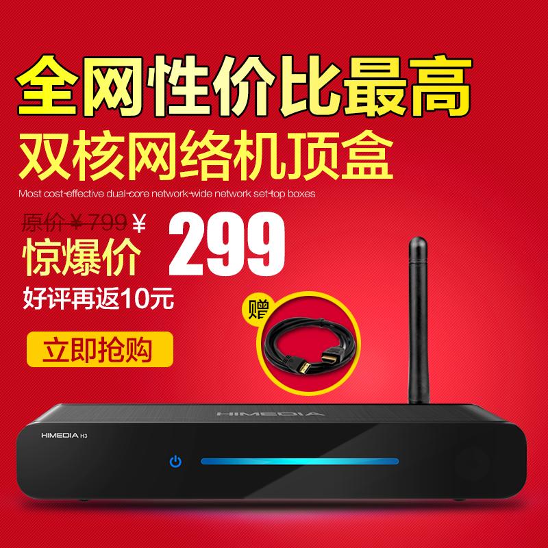 Himedia sea meidi h3 network set-top box player dual-core radiovision machine box(China (Mainland))