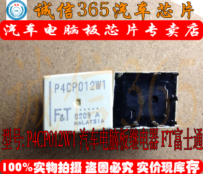 1 PCS P4CP012W1 car PC board relay plug-in seven feet(China (Mainland))