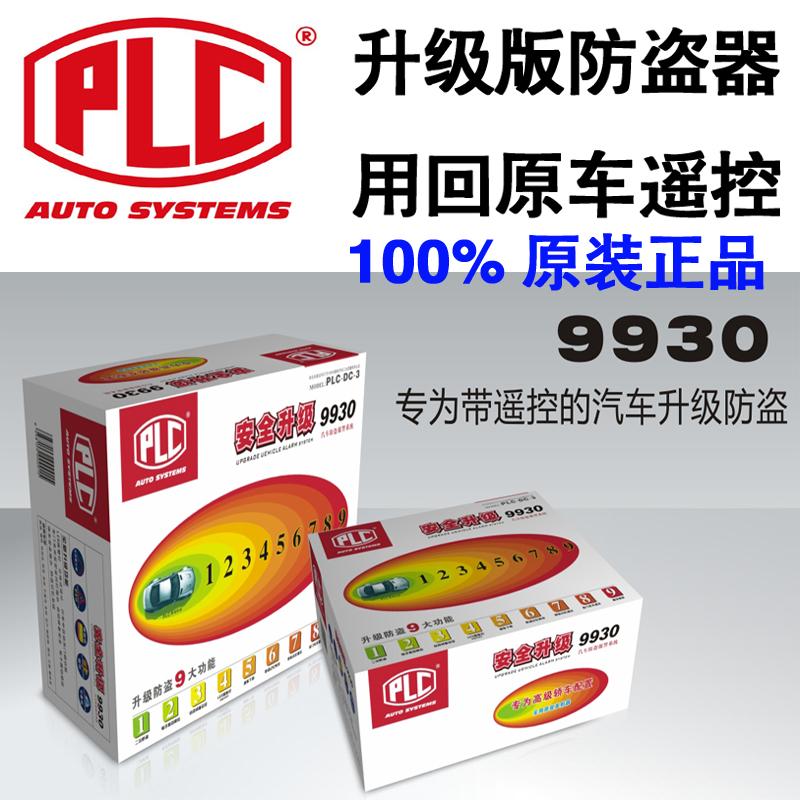 Car alarm plc alarm 9930 car remote control(China (Mainland))