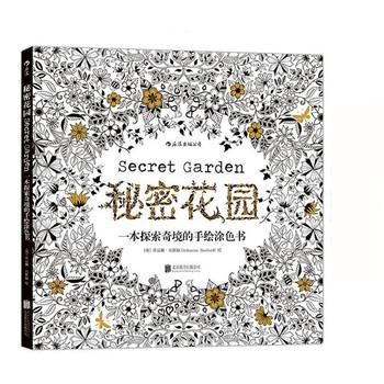 Секретный сад в Inky охота за сокровищами и книжка-раскраска для детей взрослых снять стресс живопись рисунок книга