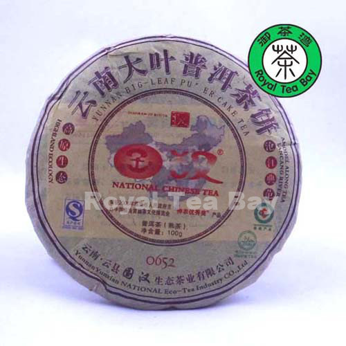 Year 2005 National Chinese Tea Yunnan Big-leaf Puer Cake Tea P152 3.5oz Ripe<br><br>Aliexpress