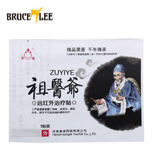 5 Piece/Box 10X12 cm White and Black Chinese Medical Plaster far ir treatment Relief Pain Patch Health Care Product