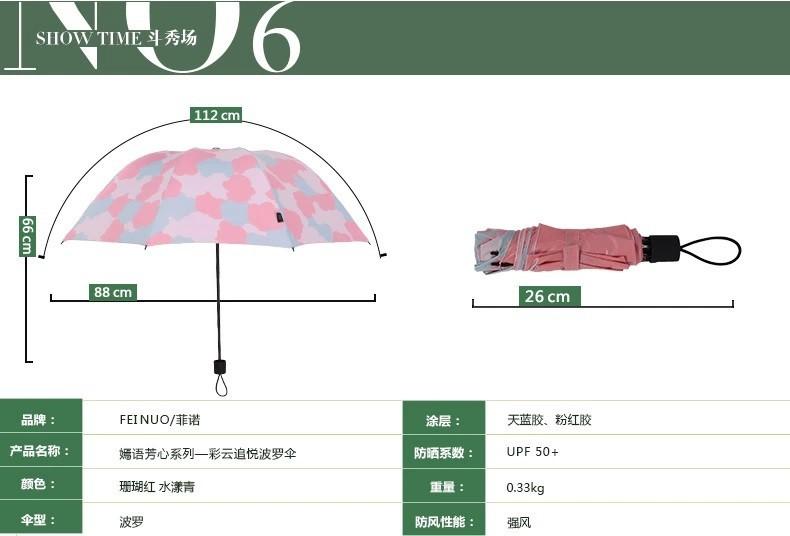 Зонт FEINUO 2