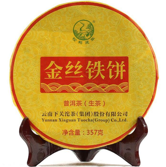2015yr Xia Guan Jin Si Raw Sheng Puer Tea Cake Chinese Puer Tea Metal Cake<br><br>Aliexpress
