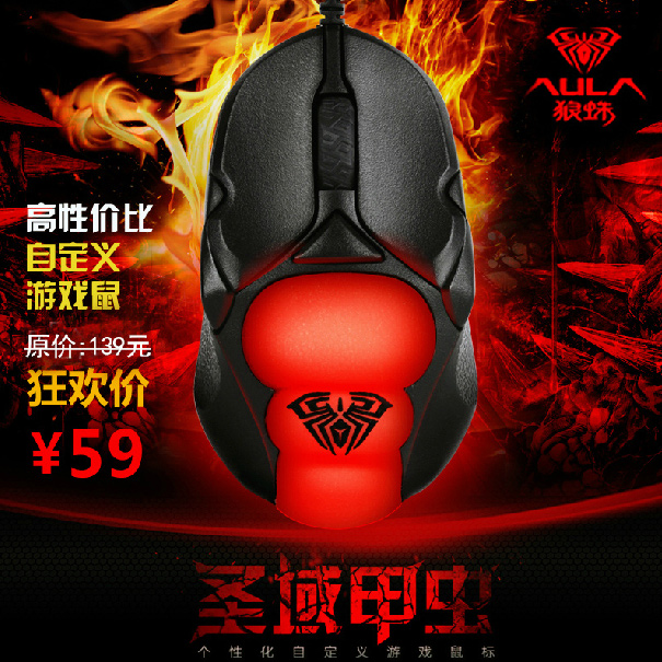 Tarantula beetle electric professional gaming mouse notebook wired mouse pad(China (Mainland))