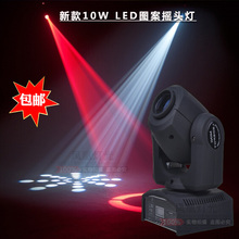 New good price package mail LED10W design moving head light Stage lighting lighting mini bar KTV shook his head lamp light gobo