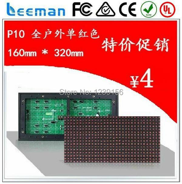 5 stars Leeman LED p10 outdoor red led module,led display panel sign board p10 red outdoor single color led display module 32*16(China (Mainland))