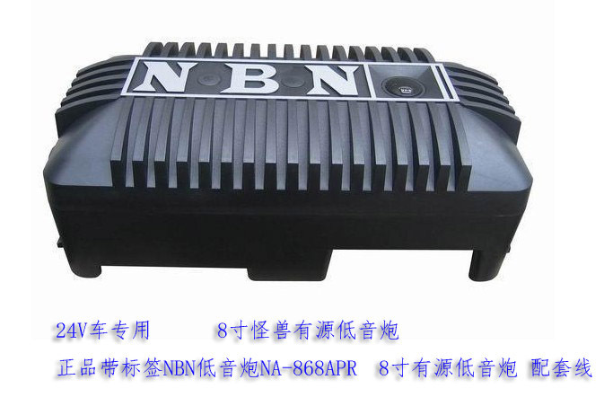 Genuine NBN active subwoofer with a label NA-868APR 8 inch monster 24V for supporting wire(China (Mainland))