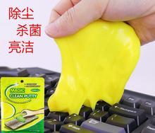BIG bag 100g 2016 Super Dust Cleaning Glue Slimy Gel Wiper For Keyboard Laptop Car Cleaning Sponge Car Accessories magic slime