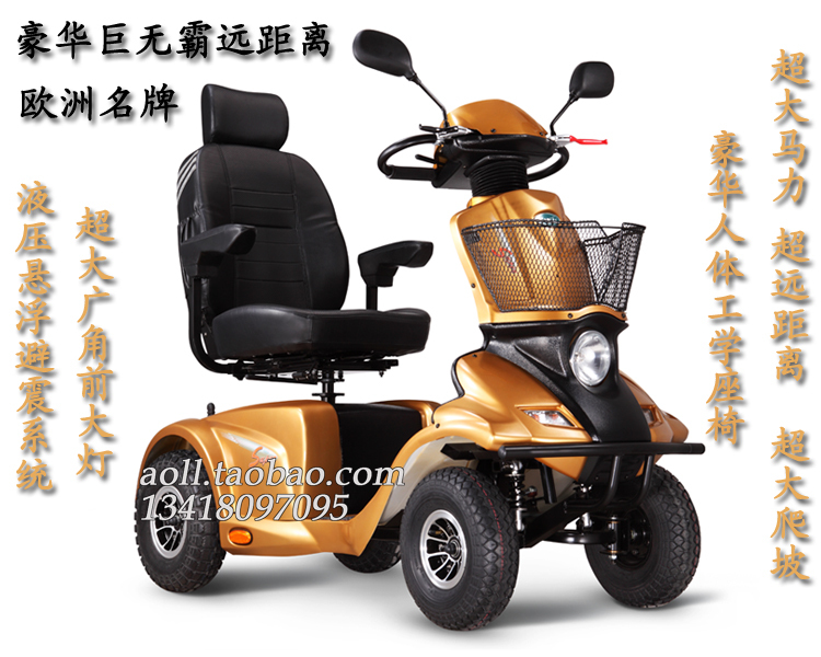 Germany, Hong Yang imported electric scooter elderly wheelchair Doubles four high-powered couples sitting Disabled(China (Mainland))