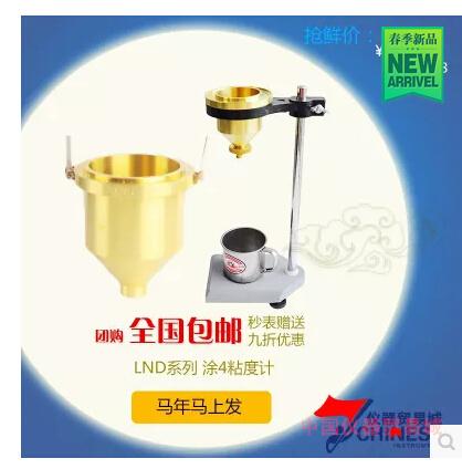 viscometer Tu 4 / Tu four cups / flow viscosity cup portable cup Liquid flow meter Liquid Viscosity Tester