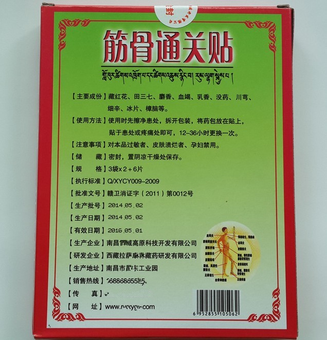 6 Pieces=1 Bag Health Care Medical Pain Relief Patch Chinese Herbal Knee/Neck/Back Pain Plaster Pain Reliever pads  6 Pieces=1 Bag Health Care Medical Pain Relief Patch Chinese Herbal Knee/Neck/Back Pain Plaster Pain Reliever pads  6 Pieces=1 Bag Health Care Medical Pain Relief Patch Chinese Herbal Knee/Neck/Back Pain Plaster Pain Reliever pads  6 Pieces=1 Bag Health Care Medical Pain Relief Patch Chinese Herbal Knee/Neck/Back Pain Plaster Pain Reliever pads  6 Pieces=1 Bag Health Care Medical Pain Relief Patch Chinese Herbal Knee/Neck/Back Pain Plaster Pain Reliever pads  6 Pieces=1 Bag Health Care Medical Pain Relief Patch Chinese Herbal Knee/Neck/Back Pain Plaster Pain Reliever pads  6 Pieces=1 Bag Health Care Medical Pain Relief Patch Chinese Herbal Knee/Neck/Back Pain Plaster Pain Reliever pads  6 Pieces=1 Bag Health Care Medical Pain Relief Patch Chinese Herbal Knee/Neck/Back Pain Plaster Pain Reliever pads