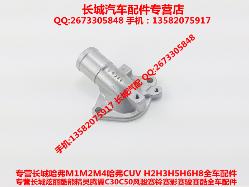 Great Wall Hover CUV Haval H3 H5 thermostat cover GW4G64 Harvard Auto Parts  -  jianxianghuang store