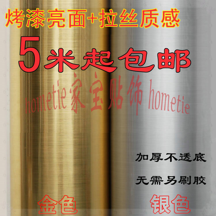 Light thickening golden silver wiredrawing self adhesive paper furniture electrical appliances metal 61CMX5M,122CMX5M electric m(China (Mainland))