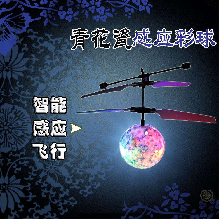 Induction Vehicle Toy Blue and White Porcelain Style Lighting Aircraft Mini Flying Ball Blue and white porcelain aircraft 2016(China (Mainland))