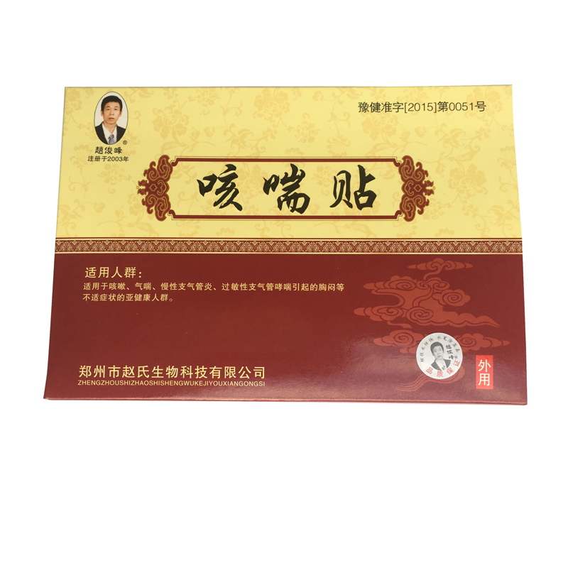 Factory Price Hot 8Pcs Cough And Herbal Medicine Health Paste Adults Elderly Cough Paste Cough Paste Phlegm Asthma Paste(China (Mainland))