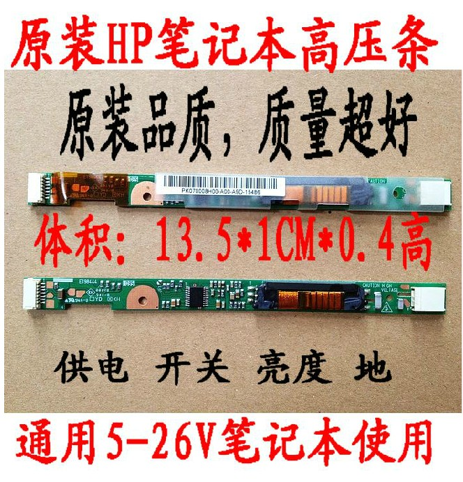 The Universal Notebook Inverter section 5-26V high-voltage general-purpose notebook slim this section(China (Mainland))