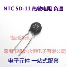 10pcs / lot 5D-11 negative temperature thermistor 100% good