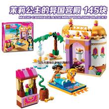 2016 New 145Pcs Exotic Palace Princess Building Blocks Set axi Figures DIY Brinquedos Bricks Toys for Girls