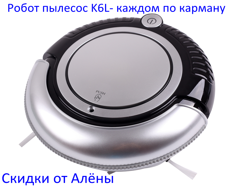 (big discounts to Russia) Robot Vacuum Cleaner,2 pcs of Side-brushes,3 kinds of Working Modes,mop, loweset price for Russian(China (Mainland))