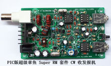 PIC Version 8W Super RM RockMite QRP CW Transceiver HAM Radio Shortwave kits(China (Mainland))