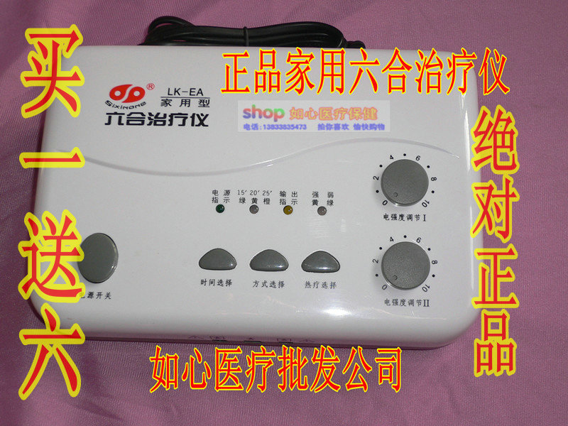 Therapeutic apparatus household therapy instrument cervical spine massage device lk-ea(China (Mainland))