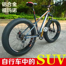 Aluminum Alloy  Big Cross-country Tire 4.0 Wide 27 Speed Skidoos Sand Mountain Bike(China (Mainland))