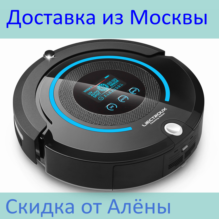 (Ship from Russia) LIECTROUX A338 Multifunction Robot Vacuum Cleaner with mop,Schedule,dry,Virtual Blocker,Self Charge,UV,remote(China (Mainland))