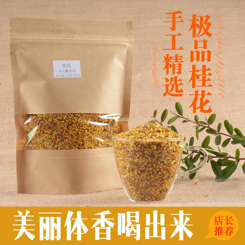 50g Organic Sweet Osmanthus Flower Tea,Guihua Tea,Sweet Olive,Very good flower tea,Free Shipping,Whitening,Very fragrant,HC09<br><br>Aliexpress
