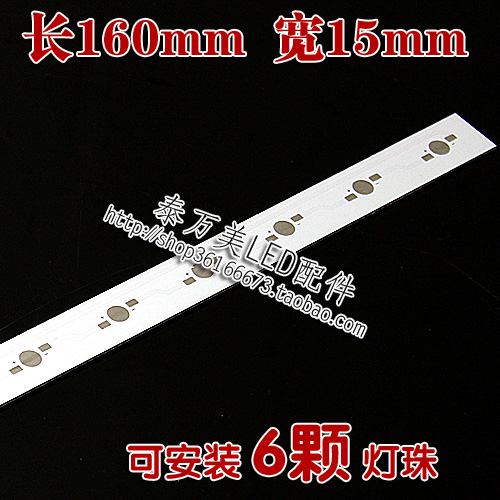 Long 160mm wide 15mm6 pcs high power LED aluminum plate strip bit 6 bits separated control(China (Mainland))