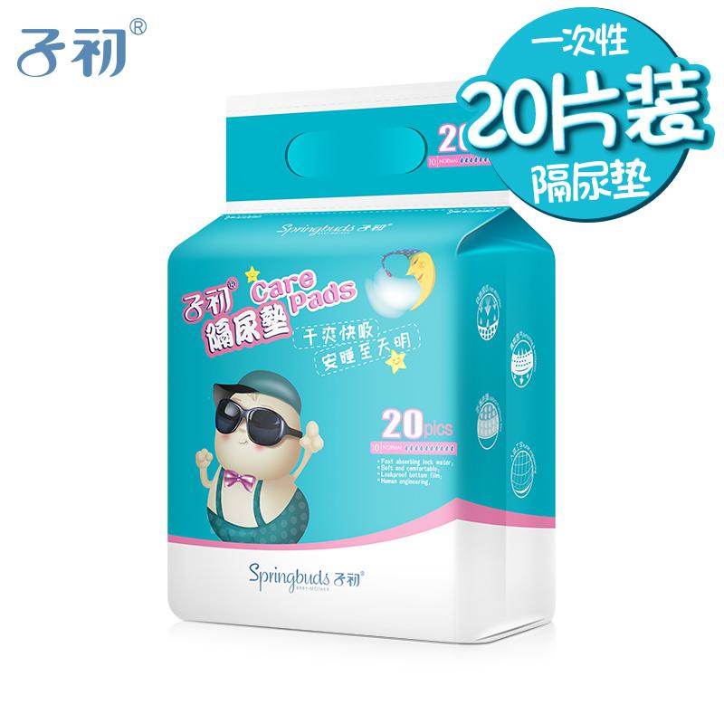 Spring buds Baby Urine pad Insulation Waterproof breathable newborn children sheets Mattress pad Baby supplies Mats Baby(China (Mainland))