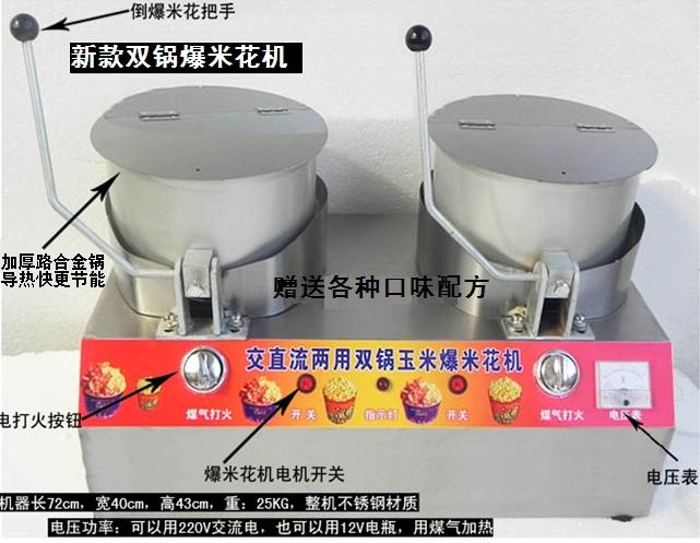 Здесь можно купить  Popcorn machine Commercial / new double boiler gas electric stirring popcorn machine / purchase to send video recipe  Бытовая техника