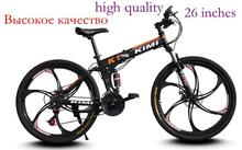 26 Inch folding mountain bike 21 Speed Double Disc Brake complete bicycle Russia free shipping(China (Mainland))