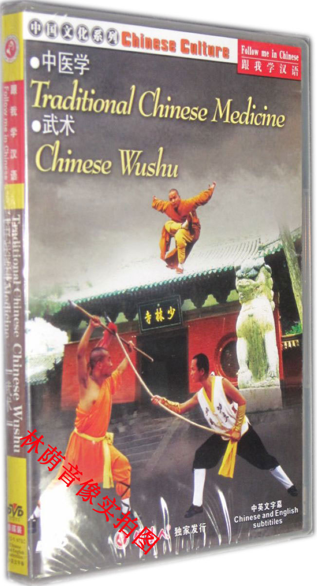 Wushu Encyclopedia 1DVD disc genuine CD China culture series of traditional Chinese Medicine(China (Mainland))