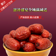 Jin Tang Xinjiang Kroraina Ruoqiang red dates jujube jujube sweet red dates 250 grams a pound of red dates