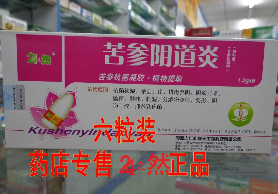 However, the crown24 of Sophora gynecological vaginitis vaginal suppository gel deodorization antibacterial insecticidal itching<br><br>Aliexpress