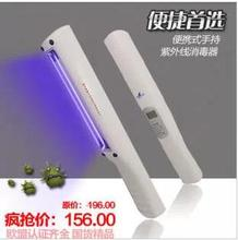 CCTV Recommended handheld portable ultraviolet light disinfection sterilization stick germicidal lamp home medical sterilizers (China (Mainland))