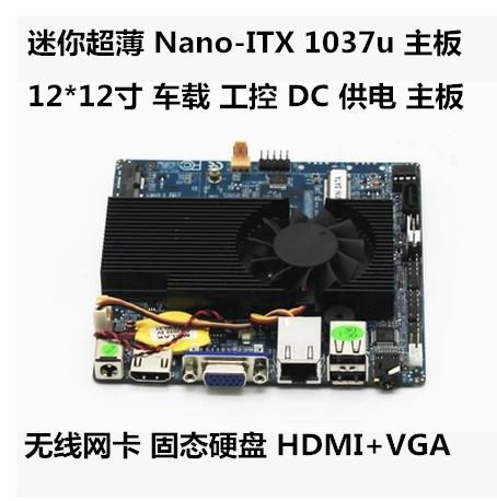 Здесь можно купить  Mini 1037u Nano-ITX 12*12 motherboard micro industrial motherboard motherboard Mini 1037u Nano-ITX 12*12 motherboard micro industrial motherboard motherboard Компьютер & сеть